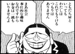 50-02-saleman2.jpg